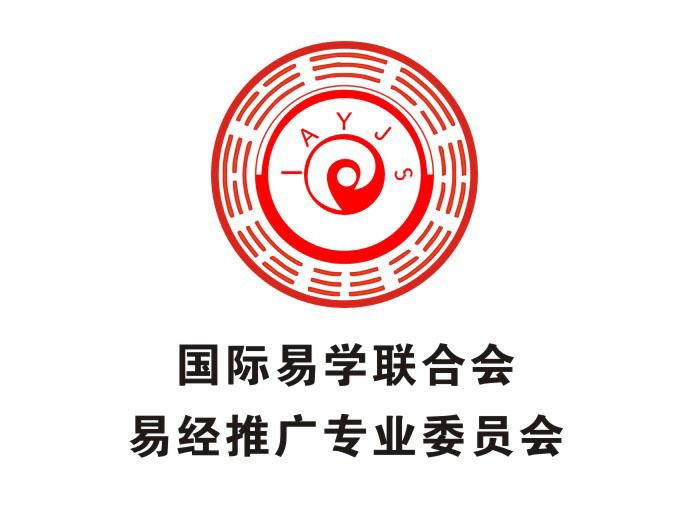 国际易联易经推广专业委员会会费支付链接