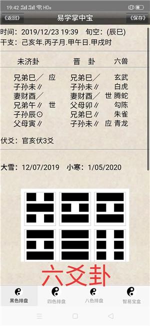 2020新版王凤麟 阴盘奇门遁甲奇门穿壬软件