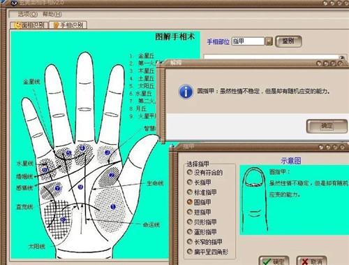 手相面相分析软件