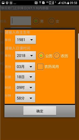 徐氏奇门正宗择日软件