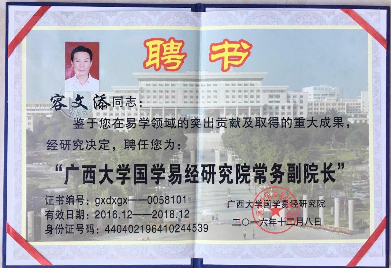 容新程证书