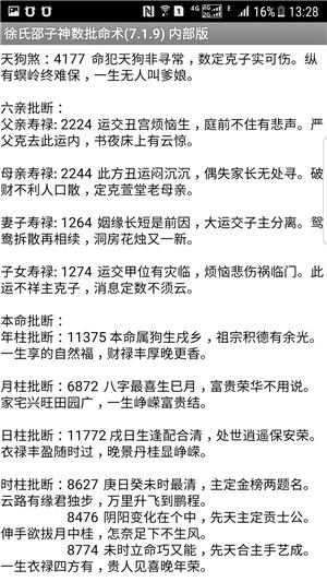 新正版徐氏邵子神数软件,徐氏邵子神数软件