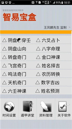 2020年新版王凤麟 奇门穿壬 六爻 八字 金口诀 姓名择吉 综合排盘软件