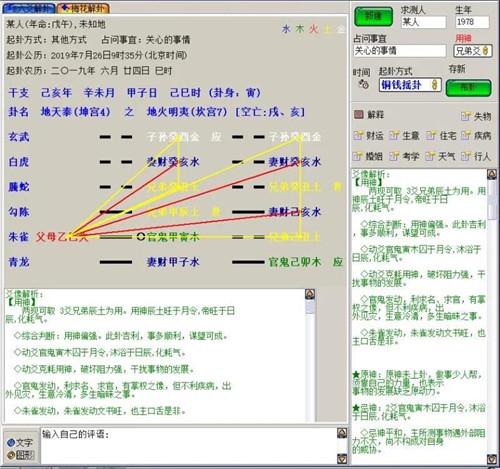 2021新正版六爻 梅花易数论断软件(电脑版)