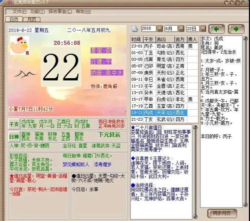 择吉黄历老黄历软件 (电脑版)