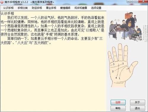 手相程序学习软件(电脑版)