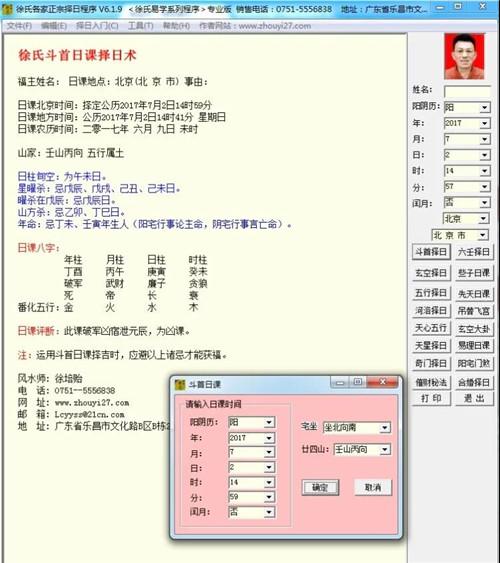 徐氏各家择吉择日软件(电脑版)