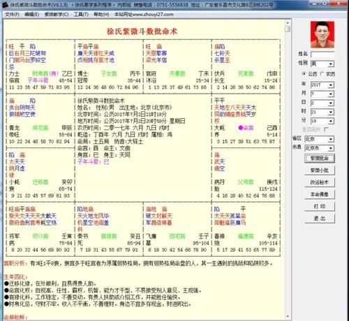 徐氏紫微斗数7.1.9内部版(电脑版)