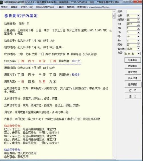 徐氏阴宅吉凶鉴定实用版软件(电脑版)