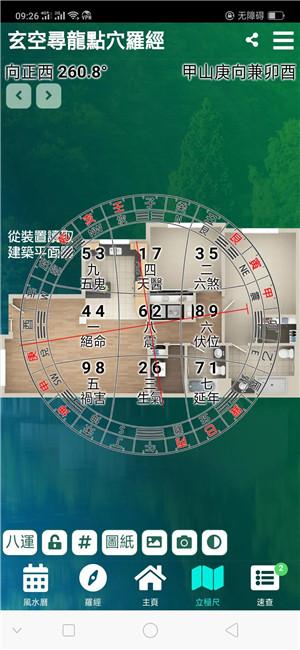 玄空罗经阳宅风水立极尺九宫飞星布局透明罗盘软件