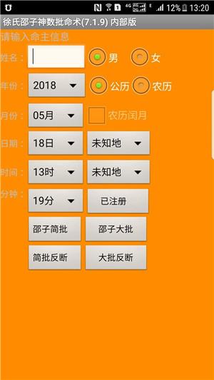 新正版徐氏邵子神数软件
