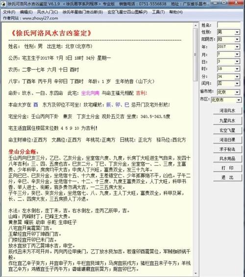 徐氏河洛风水鉴定软件,河洛风水鉴定软件