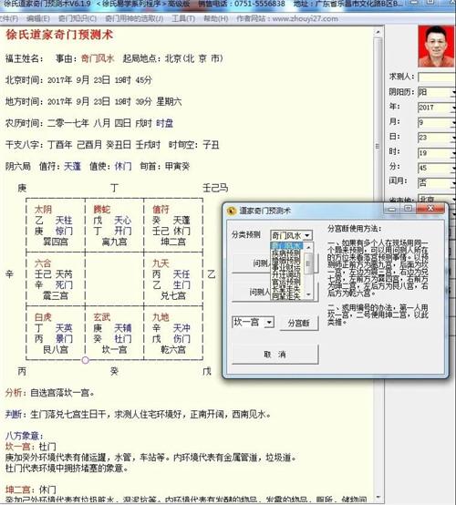 徐氏道家奇门遁甲软件(电脑版)