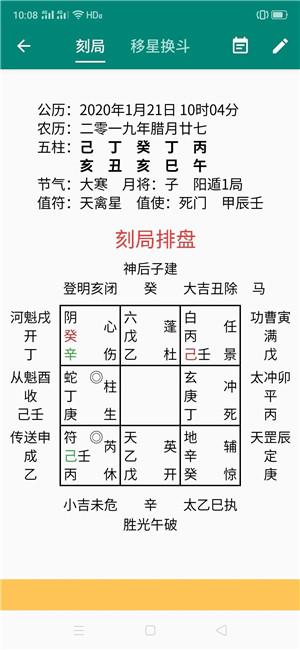 六甲阴盘奇门 时局 刻局 移星换斗 宅局 姓名局排盘软件