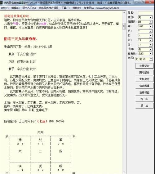 徐氏阴宅吉凶鉴定实用版软件