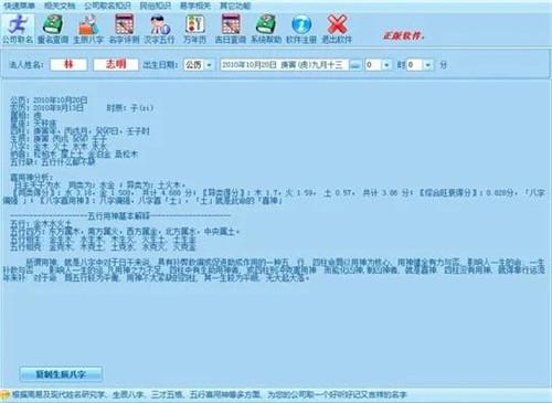 专业公司店铺企业取名软件取名软件,店铺企业取名软件取名软件