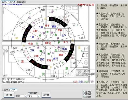 正版玄空风水布局八宅风水透明罗盘软件