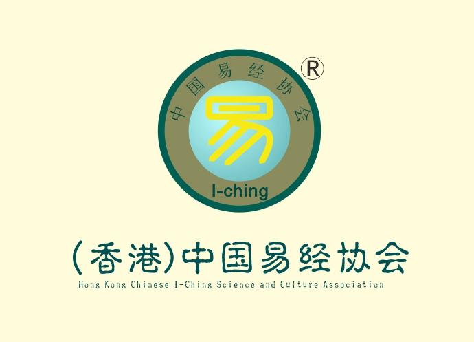 香港注册  中国易经协会 会费支付链接