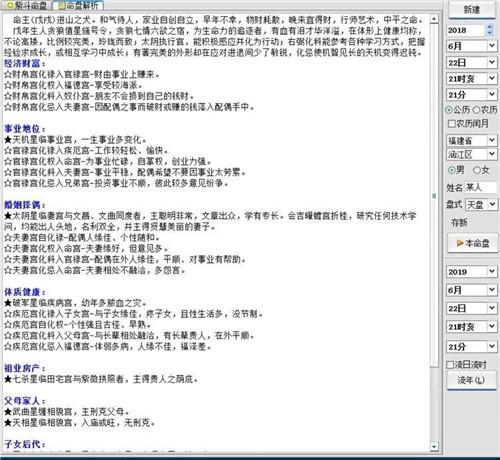 紫微斗数V3.7专业版,紫微斗数V3.7软件