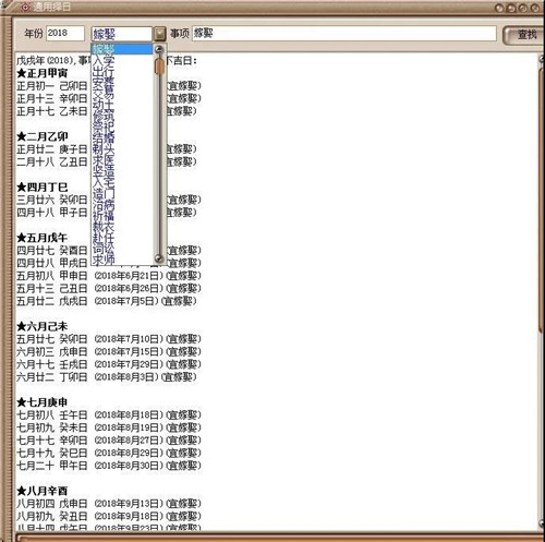 择吉黄历老黄历软件