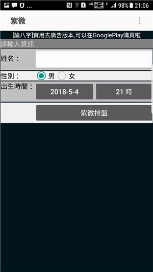 紫微斗数排盘软件