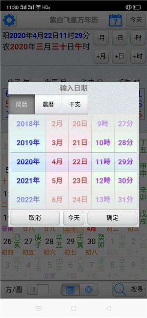 紫白飞星万年历软件,紫白飞星万年历