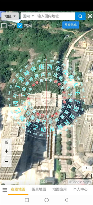寻龙点穴卫星实景街景三元三合透明地图罗盘阴阳宅