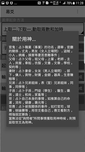 六爻易卦排盘软件