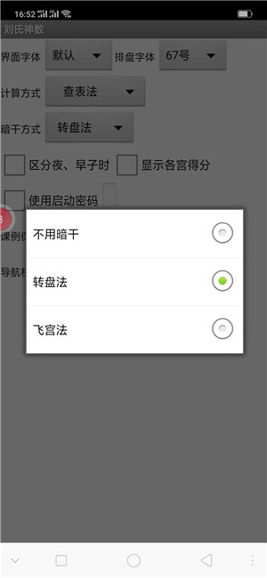 刘氏神数软件 刘广斌神数手机软件APP