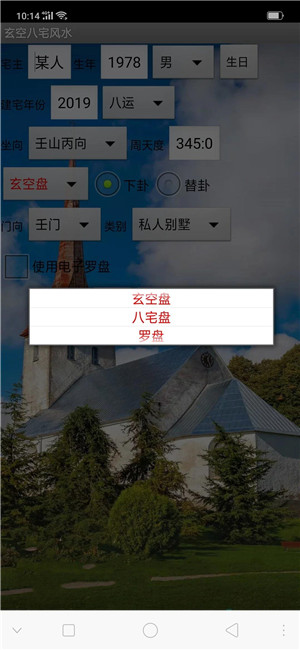 正版玄空飞星八宅阳宅风水软件