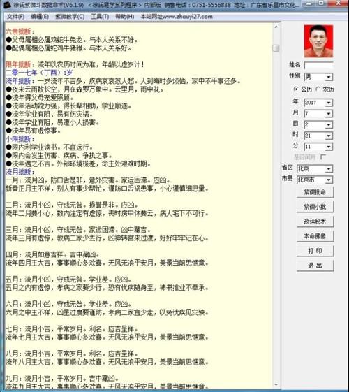 徐氏紫微斗数7.1.9内部版软件,徐氏紫微斗数软件,紫微斗数软件