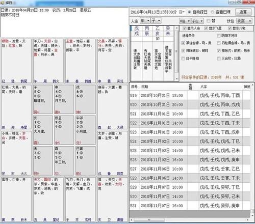 七政四余弧角天星课 全自动择日择吉软件