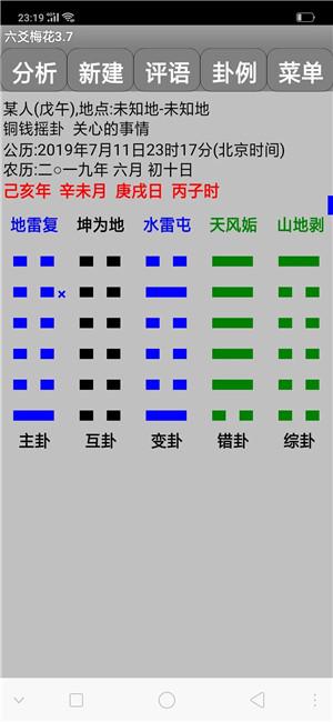 六爻论断梅花易数软件