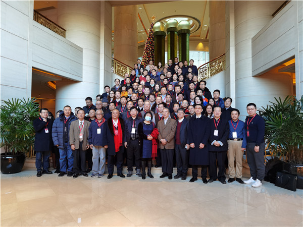 国际易学联合会北京2020年第五届代表大会