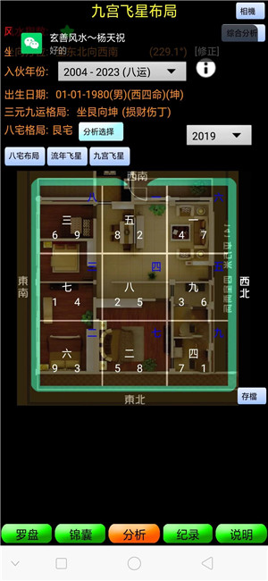 办公室楼商铺布局罗庚安卓软件,家居风水布局罗盘软件