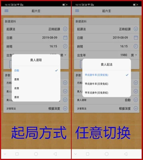 易学大六壬多功能专家版软件