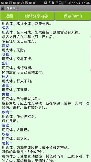 六爻卦梅花易数软件