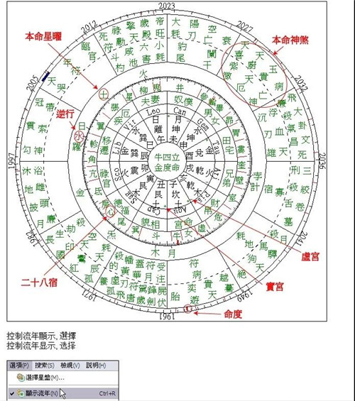 天星择日七政四余弧角天星风水易经软件