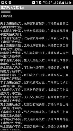 三元风水专家6.9新版软件