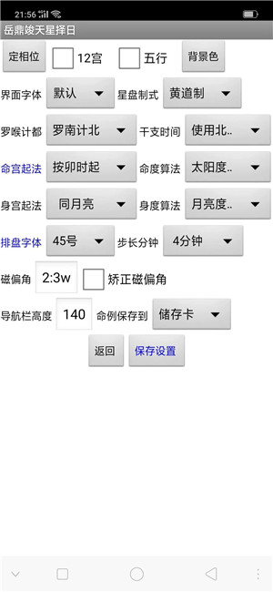 七政四余天星择日软件APP 静盘 动盘 地平方位盘 三垣盘 黄道制 赤道制软件