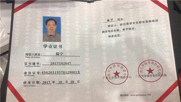 广西大学易经研究院第一届风水招生优秀学员陆宁先生
