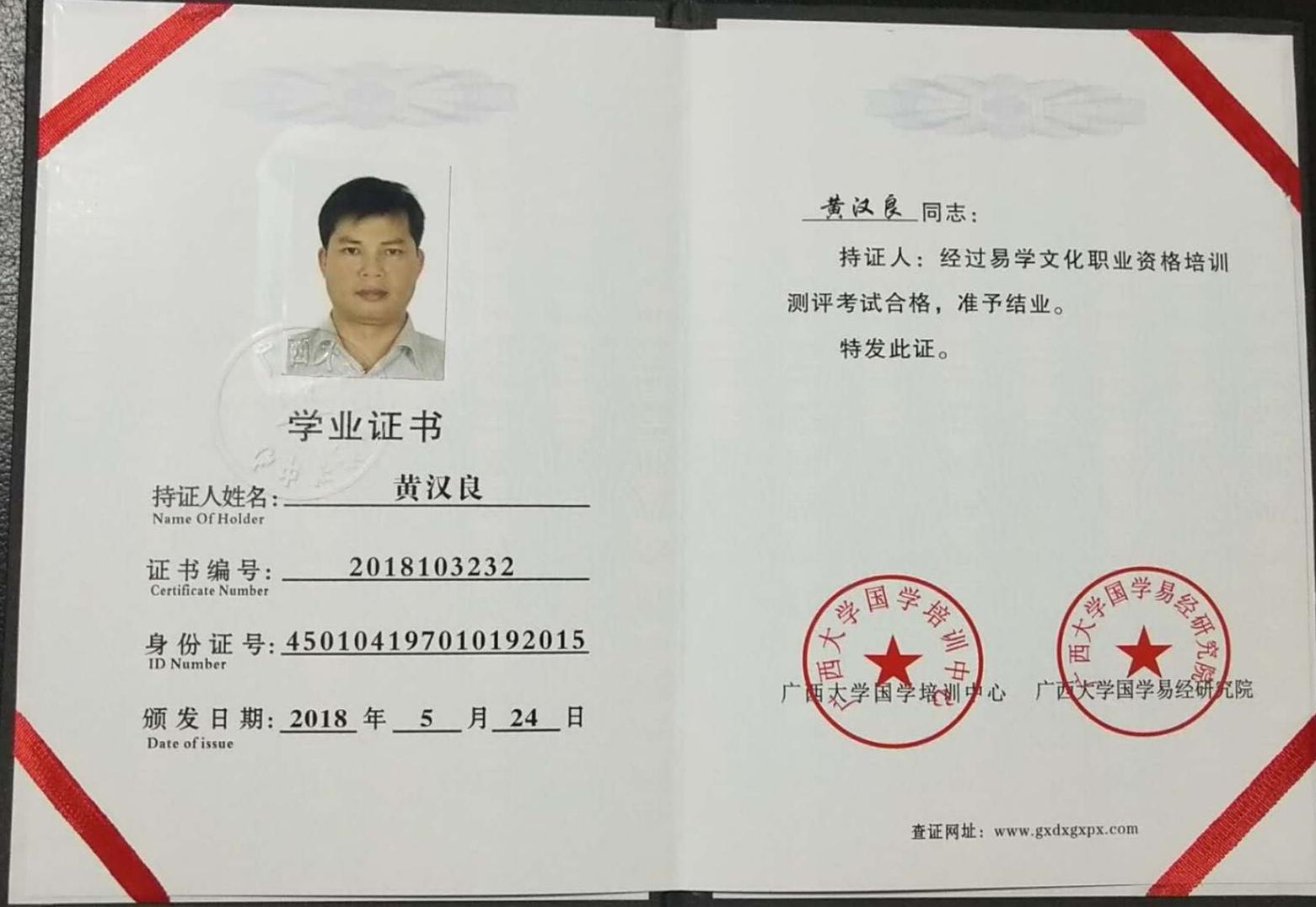 黄汉良先生风水职业资格证书