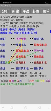 六爻论断梅花易数软件APP