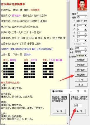 2020新版徐氏六爻 梅花易数7.1.9版 (电脑版)