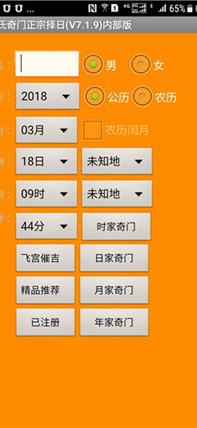 新版徐氏奇门正宗择日软件专业版