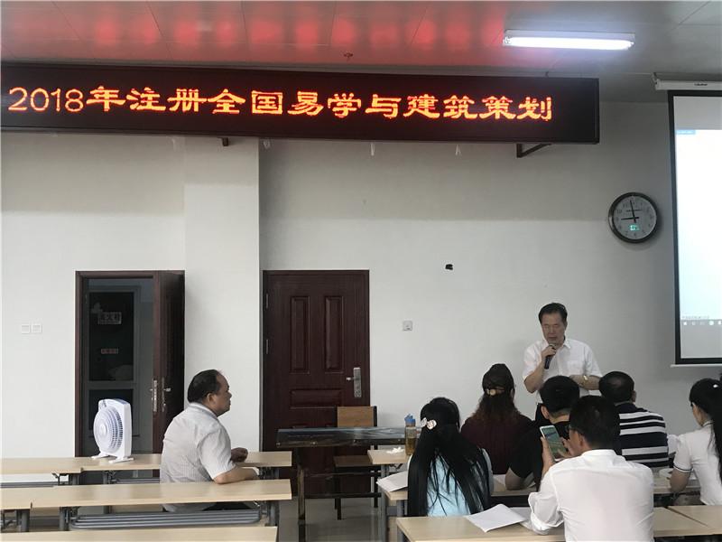 第三期广西大学风水资格班学习照