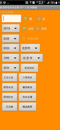 新版徐氏各派阳宅风水软件