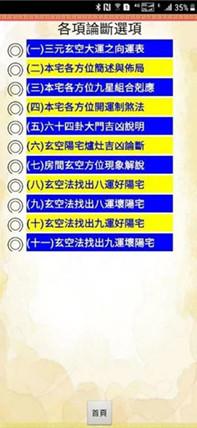 台湾风水电子玄空论断版(手机罗盘软件)