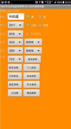 新版徐氏起名改名软件