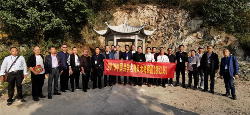 裴翁教授带领中国易学名师风水考察团浙江宁波考察5